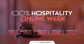 Η επόμενη μέρα του ξενοδοχειακού κλάδου μέσα από ένα special online event-Συντονιστείτε...