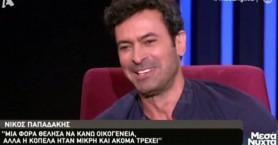 Νίκος Παπαδάκης: Αποκάλυψε το λόγο που δεν έκανε ποτέ παιδί