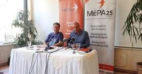 Γ. Βαρουφάκης: Το ταμείο ανάκαμψης είναι η προθέρμανση του πρωθυπουργού για το 5ο μνημόνιο