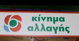 Τα Κίνημα Αλλαγής συνεχίζει τις ψηφιακές του περιοδείες και στην Κρήτη από 22 - 24 Μαρτίου