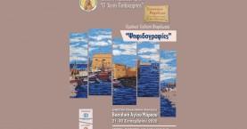 Έκθεση ψηφιδωτού πραγματοποιεί ο Σύλλογος Μικρασιατών Κρήτης