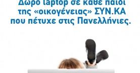 Δώρο laptop για κάθε παιδί εργαζόμενου του ΣΥΝΚΑ που πέρασε σε ΑΕΙ