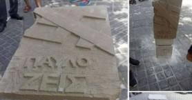 Έστησαν πλακέτα αντιφασιστική στα Χανιά στη μνήμη του Παύλου