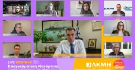 Ευρωπαϊκή Εβδομάδα Κατάρτισης με τη σφραγίδα του ΙΕΚ ΑΚΜΗ