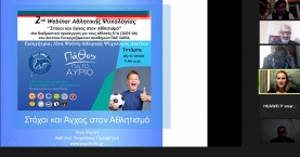 Το 2ο webinar αθλητικής ψυχολογίας του Δικτύου Ακαδημιών