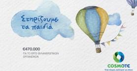 Δωρεά 470.000€ σε 17 κοινωφελείς οργανισμούς που φροντίζουν παιδιά