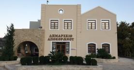 Δήμος Αποκορώνου: Προσφορά αγάπης για το Πάσχα από το Κοινωνικό Παντοπωλείο