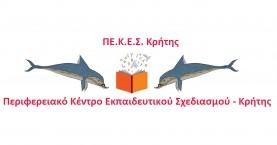 Δράσεις του ΠΕ.Κ.Ε.Σ. Κρήτης για τα 200 χρόνια από την Ελληνική Επανάσταση του 1821