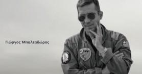 Συγκινεί το βίντεο στη μνήμη του σμηναγού Γ. Μπαλταδώρου που «έπεσε» στο καθήκον (βίντεο)