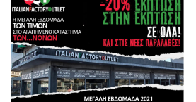 Italian Factory Outlet: Μεγάλη Εβδομάδα με έκπτωση στην έκπτωση σε όλα
