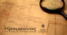 Στο Φεστιβάλ Ντοκιμαντέρ Θεσσαλονίκης η ταινία «Κρουσώνας: Στα χνάρια του Καπετάν Σατανά»