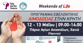Στις 12 και 13 Μαΐου διενεργείται εθελοντική αιμοδοσία στα Χανιά