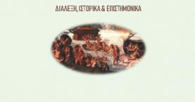 Ομιλία για τις εκφάνσεις της Προϊστορίας στα δημιουργήματα της Ιστορίας και του πολιτισμού