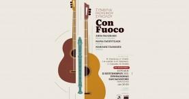 """Συναυλία μουσικού συνόλου """"Con Fuoco"""""""