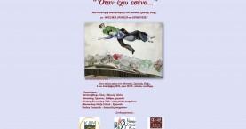 «Όταν έχω εσένα»: Μουσική Εκδήλωση στο Μουσείο Σχολικής Ζωης του Δήμου Χανίων