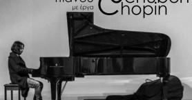 Ρεσιτάλ πιάνου του Δημήτρη Μιμίδη στον Προμαχώνα San Salvatore - Αλλαγή ημερομηνίας