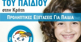 Δωρεάν προληπτικός παιδιατρικός και ωτορινολαρυγγολογικός έλεγχος στο Ν. Ηρακλείου
