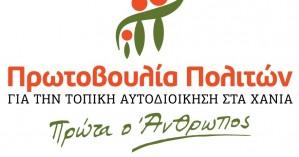 Πρωτοβουλία Πολιτών για το ενεργειακό της Κρήτης: