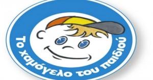 Ο ΟΑΧ στηρίζει το 1ο Πανχανιώτικο παιδικό τουρνουά
