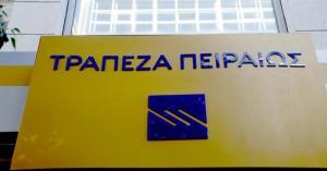 Πιστοποίηση της Τράπεζας Πειραιώς για τις πληρωμές των αγροτικών ενισχύσεων