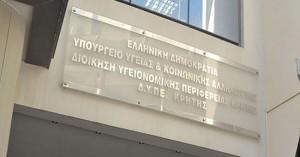 Ορκίζονται αύριο οι Μ. Μπολώτης και Βασιλική - Ειρήνη Χατζέα στην 7η ΥΠΕ