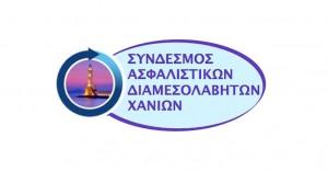 Νέα διοικητικά όργανα στον Σύνδεσμο Ασφαλιστικών Διαμεσολαβητών Χανίων
