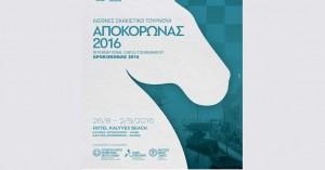 """Πλησιάζει η έναρξη του διεθνούς τουρνουά """"Αποκόρωνας 2016""""!"""