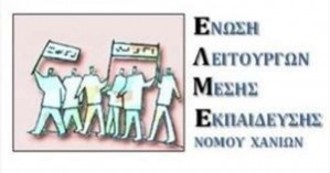 Ημερήσια διάταξη του ΔΣ της ΕΛΜΕ Χανίων