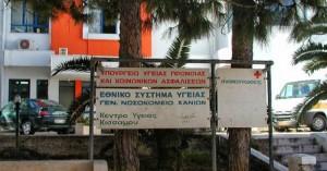Στο Κ.Υ. Κισάμου η Κινητή Ιατρική Μονάδα του Αννουσάκειου