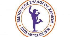 Κάλεσμα για την πανελλήνια ημέρα δράσης - Η ανακοίνωση του Εμπορικού Συλλόγου Χανίων