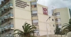 E-Aποτελέσματα στο Πανεπιστημιακό Νοσοκομείο Ηρακλείου