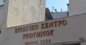 Κάλεσμα του Εργατικού Κέντρου Ρεθύμνου για συμμετοχή στην απεργία