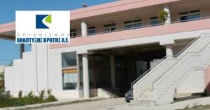Σχέδιο διαχείρισης υδραυλικών έργων Κρήτης από τον ΟΑΚ