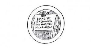 Ο Αντώνης Τσαλαπάκης ο νέος πρόεδρος του Συλ. Εκπαιδευτικών Α΄βάθμιας Εκπαίδευσης Χανίων