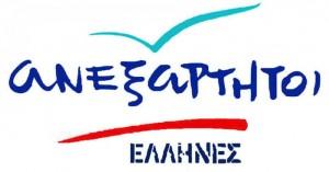 Η ανακοίνωση των ΑΝΕΛ Κρήτης μετά τις εξελίξεις για το Μακεδονικό
