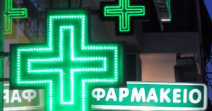 Τα εφημερεύοντα και διημερεύοντα φαρμακεία στα Χανιά από τις 4 μέχρι τις 6 Απριλίου