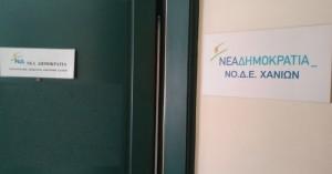 Έκτακτη συνάντηση δημοτικών στελεχών της ΝΟΔΕ Ηρακλείου