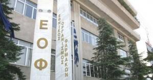 Ο ΕΟΦ προειδοποιεί για σκεύασμα που διατίθεται μέσω διαδικτύου