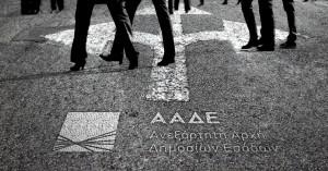 «Λαβράκια» από τους ελέγχους της ΑΑΔΕ για περιπτώσεις φοροδιαφυγής