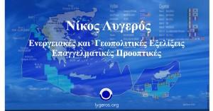 Ομιλία Ν.Λυγερού στα Χανιά για τις ενεργειακές και γεωπολιτικές εξελίξεις