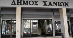 Εκδήλωση τιμής προς τους συνταξιοδοτηθέντες υπαλλήλους του Δήμου Χανίων