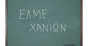 ΕΛΜΕ Χανίων: Το κενό στα σχολεία και άλλα ζητήματα στο αυριανό ΔΣ