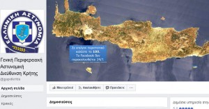 Άνοιξε σελίδα στο Facebook η αστυνομία στην Κρήτη!