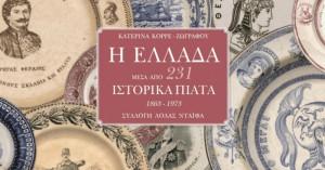 «Η Ελλάδα μέσα από 231 Ιστορικά Πιάτα 1863-1973» στο Ιστορικό Καφέ «Κήπος»
