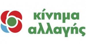 Τέλη Οκτώβρη το ΚΙΝΑΛ αποφασίζει τον υποψήφιο που θα στηρίξει στο Ηράκλειο