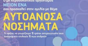 Ομιλία στο Ηράκλειο για τα αυτοάνοσα νοσήματα