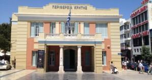 Συνεδρίαση Περιφερειακού Συμβουλίου Κρήτης Πέμπτη 30 Μαίου
