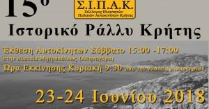 Το Σαββατοκύριακο στα Χανιά το 15ο Ράλλυ Κρήτης