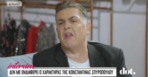 Ο Αντώνης Λουδάρος είπε τα πάντα για την Κωνσταντίνα Σπυροπούλου σε 4 λεπτά