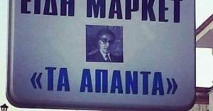 Πινακίδες και επιγραφές made in Greece (φωτο)